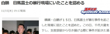 news白鵬 日馬富士の暴行現場にいたことを認める