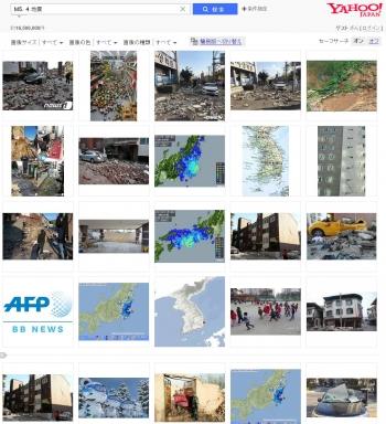 seaM5.4 地震
