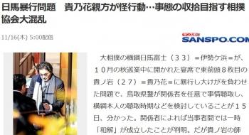 news日馬暴行問題 貴乃花親方が怪行動…事態の収拾目指す相撲協会大混乱