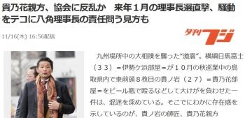 news貴乃花親方、協会に反乱か 来年1月の理事長選直撃、騒動をテコに八角理事長の責任問う見方も