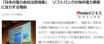news「日本の電力会社は意地悪」 ソフトバンクが海外電力事業に注力する理由