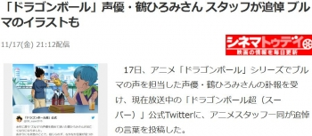 news「ドラゴンボール」声優・鶴ひろみさん スタッフが追悼 ブルマのイラストも