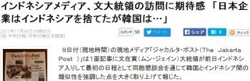 newsインドネシアメディア、文大統領の訪問に期待感 「日本企業はインドネシアを捨てたが韓国は…」