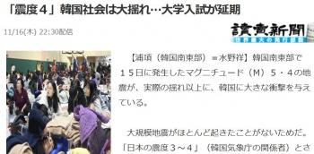 news「震度4」韓国社会は大揺れ…大学入試が延期