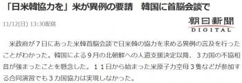 news「日米韓協力を」米が異例の要請 韓国に首脳会談で