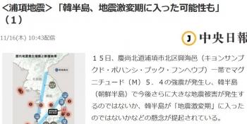 news<浦項地震>「韓半島、地震激変期に入った可能性も」(1)