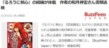 news『るろうに剣心』の続編が休載 作者の和月伸宏さん書類送検