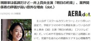 news視聴率は低調だけど…井上真央主演「明日の約束」、業界関係者の評価が高い意外な理由〈dot〉