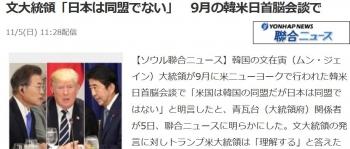 news文大統領「日本は同盟でない」 9月の韓米日首脳会談で