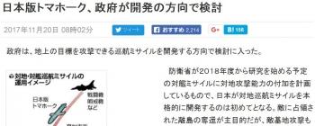 news日本版トマホーク、政府が開発の方向で検討
