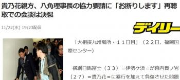 news貴乃花親方、八角理事長の協力要請に「お断りします」再聴取での会談は決裂