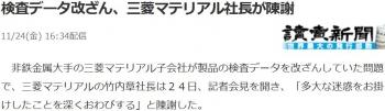 news検査データ改ざん、三菱マテリアル社長が陳謝