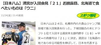 news【日本ハム】清宮が入団会見「21」お披露目、北海道で食べたいものは「ウニ」
