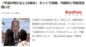 news「平成が終わると10連休」 ネットで話題、内閣府に可能性を聞いた