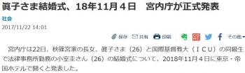 news眞子さま結婚式、18年11月4日 宮内庁が正式発表