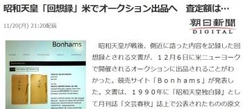 news昭和天皇「回想録」米でオークション出品へ 査定額は…