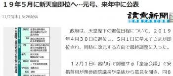 news19年5月に新天皇即位へ…元号、来年中に公表