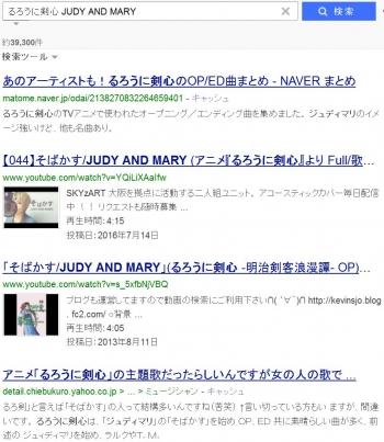 seaるろうに剣心 JUDY AND MARY