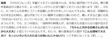 newsおわり(泣)「けものフレンズ」福原P絶賛「たつき君、本当にすごいな!」