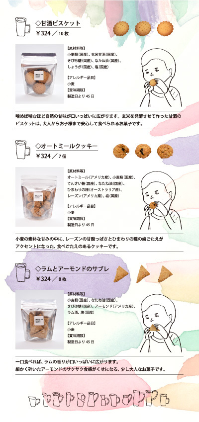 moyaco_お菓子カタログ2