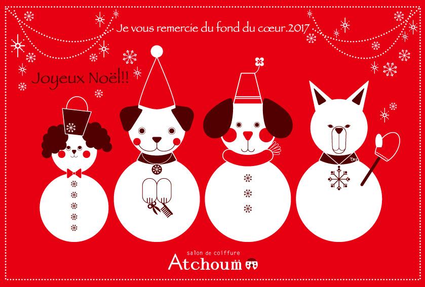 atchoumクリスマス2017