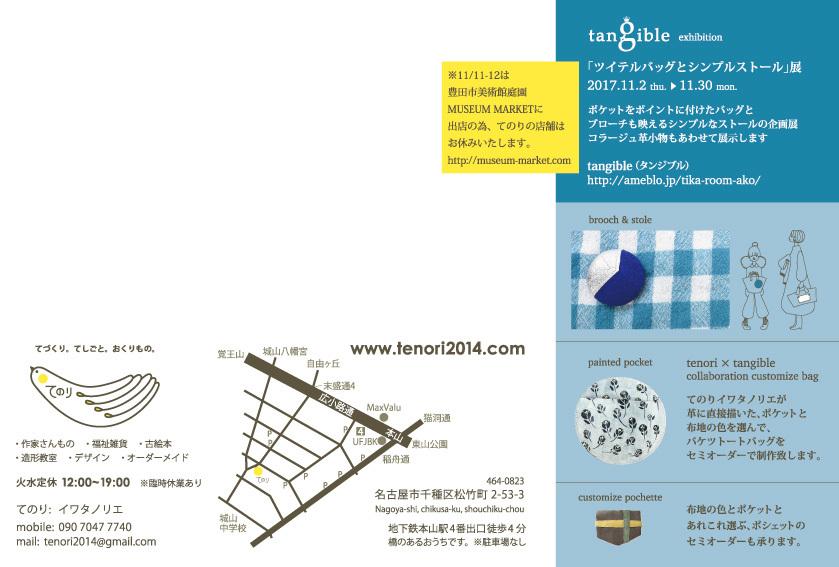 2017ako_bag_1.jpg