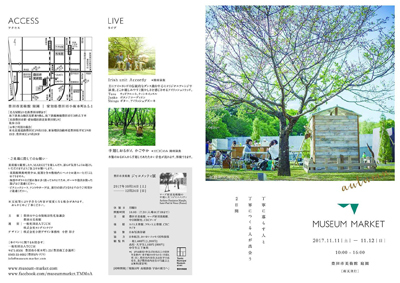 MUSEUMMARKET_list2.jpg