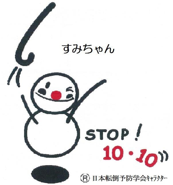 すみちゃん-2