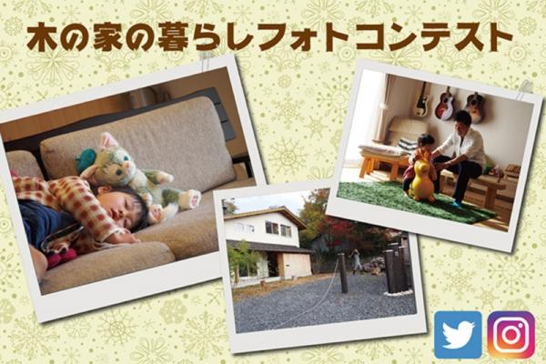 171025-木の家の暮らしフォトコンテスト