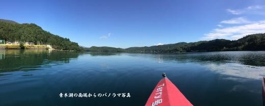 930青木湖カヌー (3) (520x209)