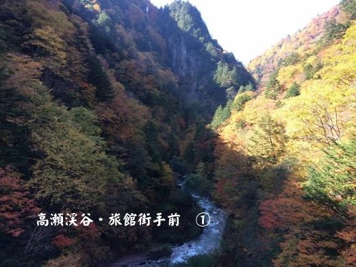 20171026高瀬渓谷バイクラン (13) (520x390)