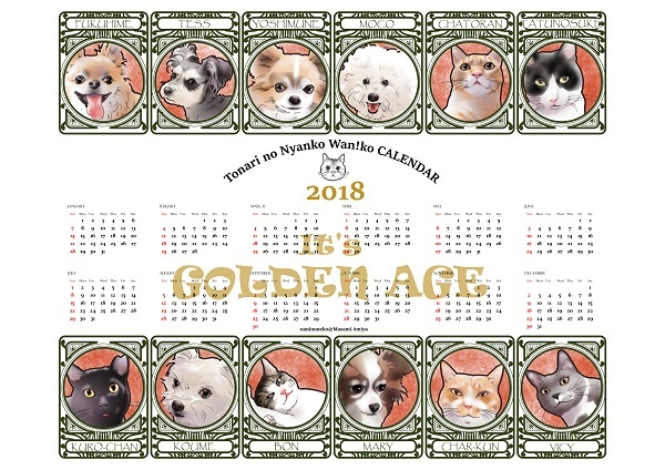 calendar_2018_A4.jpg