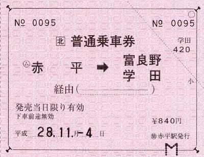 赤平→富良野・学田