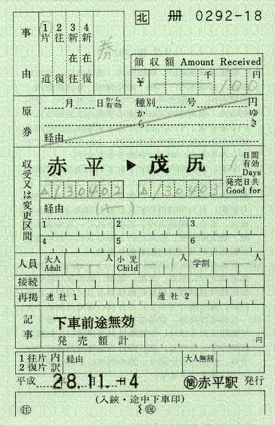 赤平→茂尻(特別補充券)