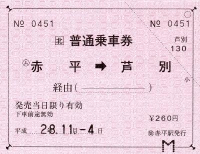 赤平→芦別