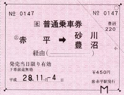 赤平→砂川・豊沼