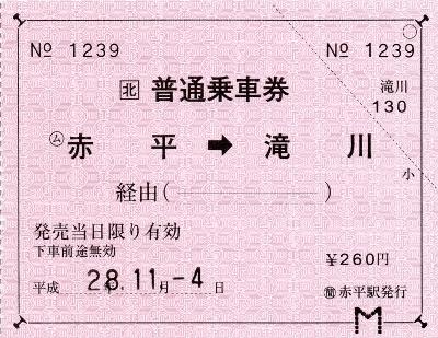 赤平→滝川