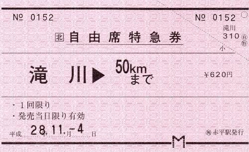 滝川→50kmまで 自由席特急券(赤平駅発行)
