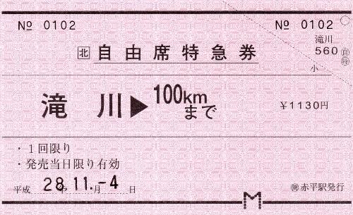 滝川→100kmまで 自由席特急券(赤平駅発行)