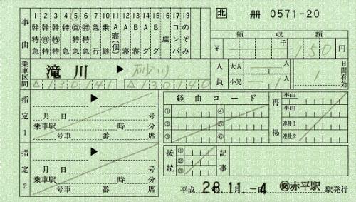 滝川→砂川 自由席特急券(料金補充券、赤平駅発行)