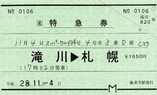 滝川→札幌 特急券 スーパーカムイ34号(赤平駅発行)