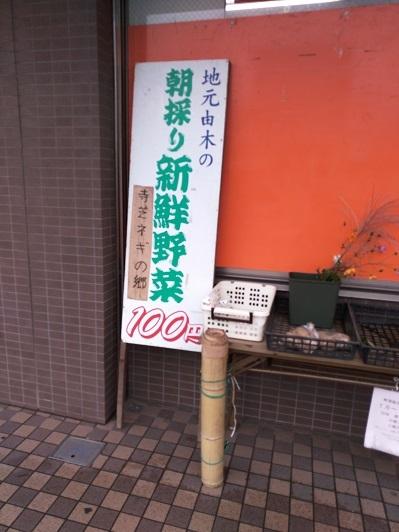 野菜の売り方