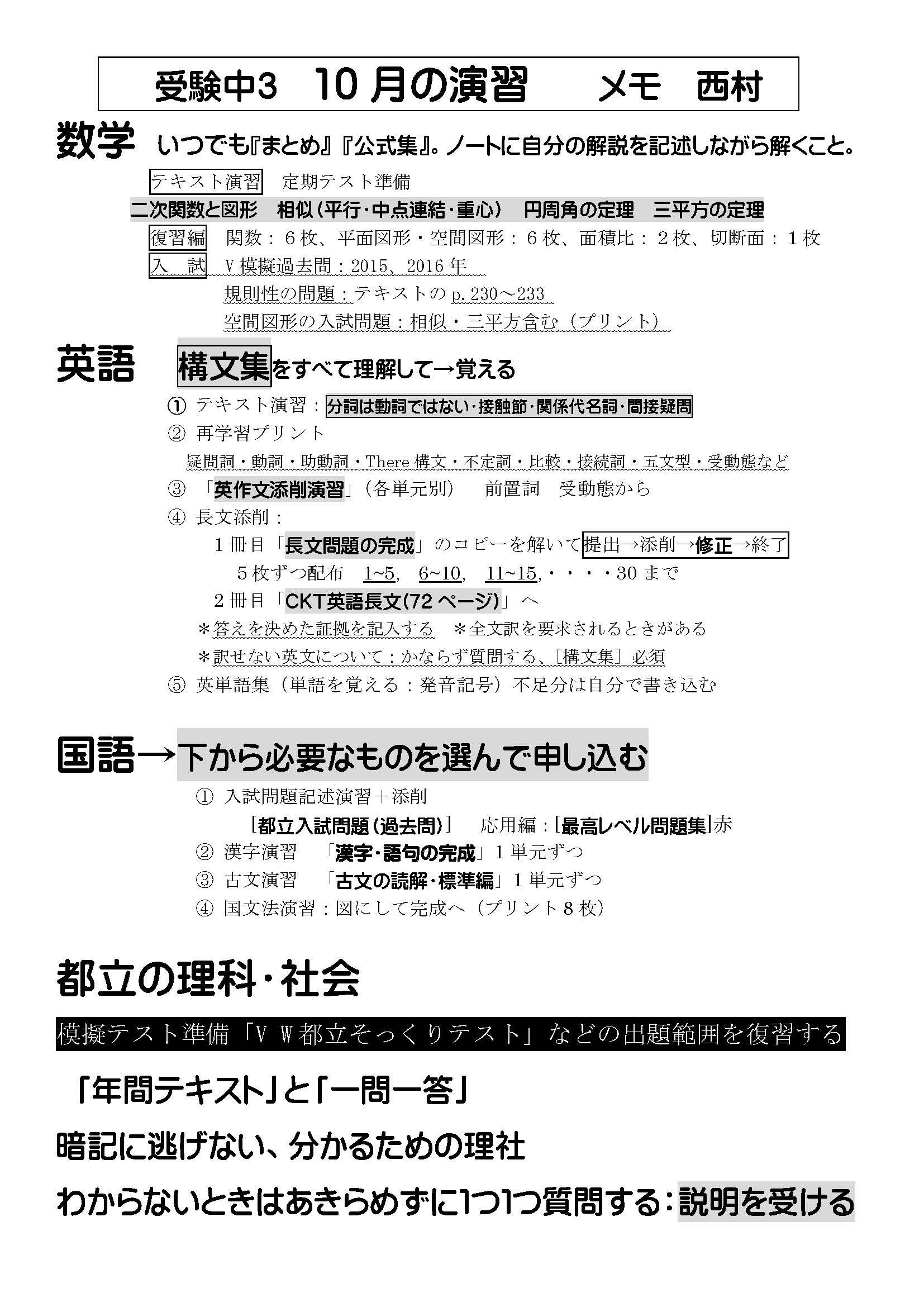 中3演習10_Page_1