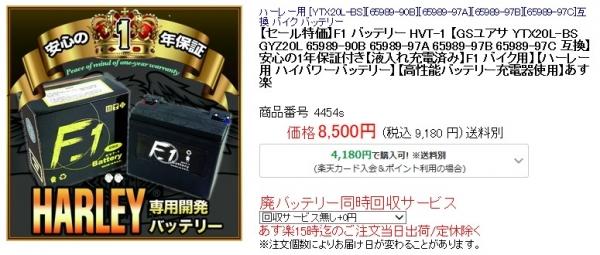 02_GSユアサ8500