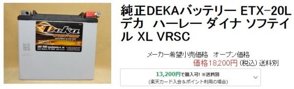 05_DEKAバッテリー18200