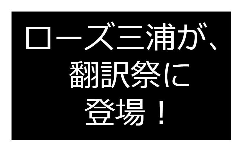 ローズ三浦が、翻訳祭に登場!