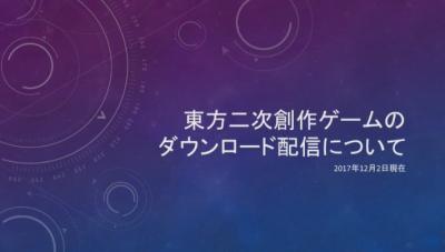 東方ステーション増刊号04