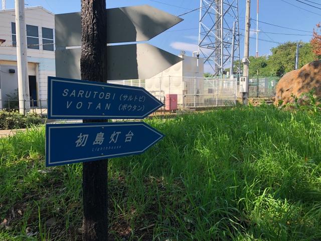 batch_034初島灯台IMG_7321