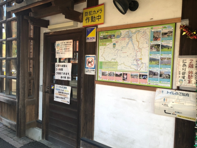 batch_007道の駅清川