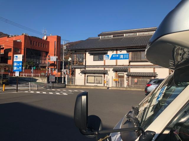 batch_008道の駅清川終わり